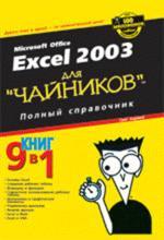 """Excel 2003 для """"чайников"""". Полный справочник"""