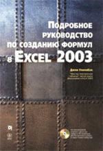 Подробное руководство по созданию формул в Excel 2003