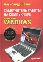 Самоучитель работы на компьютере. Начинаем с Windows. VIP-издание