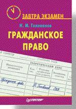 Гражданское право. Завтра экзамен