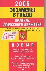 Экзамены в ГИБДД 2005. Правила дорожного движения