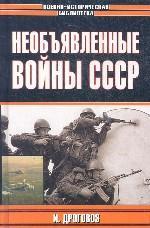 Необъявленные войны СССР