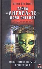"Тайна ""Ангара-18"". Доля ангелов"