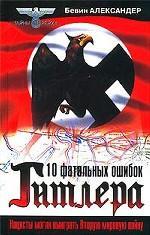 10 фатальных ошибок Гитлера