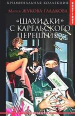 """""""Шахидки"""" с Карельского перешейка"""