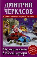 Как уморительны в России мусора