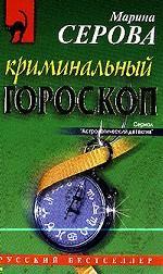 Криминальный гороскоп