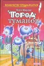 Город туманов