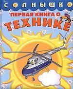 Первая книга о технике