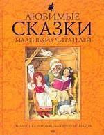 Любимые сказки маленьких читателей. Библиотека мировой сказочной литературы