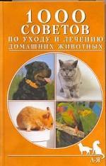 1000 советов по уходу и лечению домашних животных