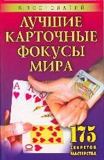 Лучшие карточные фокусы мира: 175 секретов мастерства