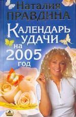 Календарь Удачи на 2005 год