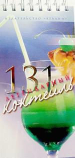 131 легендарный коктейль