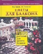 Цветы для балкона, или 1000 растений для вашего балкона. Иллюстрированный справочник