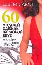 60 моделей одежды на любой вкус