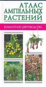 Атлас ампельных растений