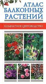 Атлас балконных растений