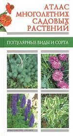 Атлас многолетних садовых растений