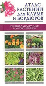 Атлас растений для клумб и бордюров