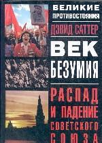 Век безумия. Распад и падение Советского Союза