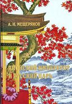 Японский император и русский царь. Элементная база