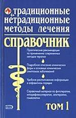 Традиционные и нетрадиционные методы лечения. Справочник. Том 1