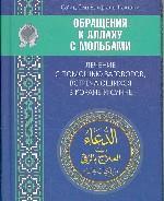 Обращения к Аллаху с мольбами из Корана и сунны. Лечение с помощью заговоров, встречающихся в Коране и сунне