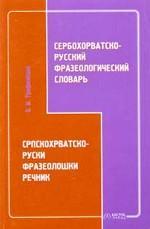 Сербохорватско-русский фразеологический словарь: Около 11 000 фразеологических единиц