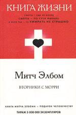 Книга жизни: Вторники с Морри