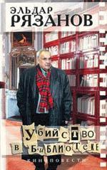 Убийство в библиотеке. Киноповести