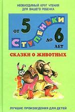 Сказки о животных: Хрестоматия для детей 5-6 лет