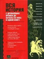 Всемирная история. История России и мира с древнейших времен до конца XX века
