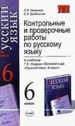 Контрольные и проверочные работы по русскому языку, 6 класс