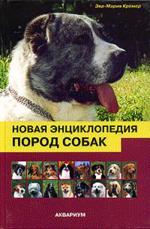 Новая энциклопедия пород собак