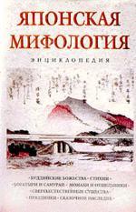 Японская мифология. Энциклопедия