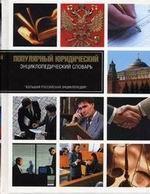 Популярный юридический энциклопедический словарь. Большая российская энциклопедия