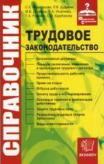 Юридический справочник по трудовому законодательству. Великанова С.Е