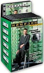 Намедни. Наша эра. 1961-2003. Коллекционное издание (11 DVD)