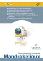 Mandrakelinux. Полное руководство пользователя (+CD)