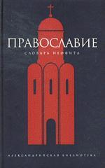 Православие: Словарь неофита