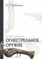 Огнестрельное оружие. Словарь-справочник