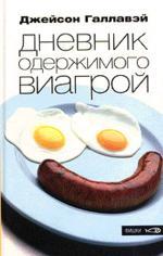 Дневник одержимого Виагрой. Роман