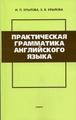 Практическая грамматика английского языка. 3-е издание