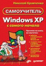 Windows XP с самого начала