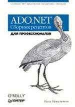 ADO.NET. Сборник рецептов для профессионалов