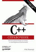 C++. Справочник