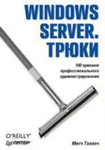 Windows Server. Трюки