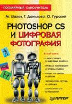 Photoshop CS и цифровая фотография