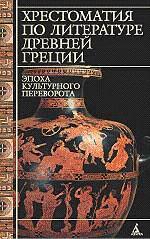 Хрестоматия по литературе Древней Греции. Том 1. Эпоха культурного переворота